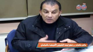 أخبار اليوم   حاتم باشات يكشف عن دور مصر الريادي فى القارة الأفريقية