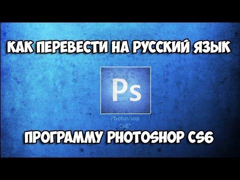 Как перевести Adobe Photoshop CS6 на русский язык [2018]