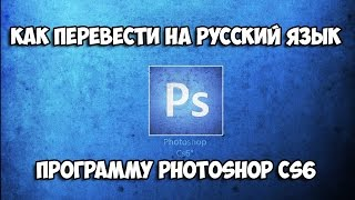 Как перевести Adobe Photoshop CS6 на русский язык | HOW TO BASIC(Если вы нажмете