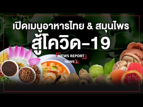 เปิดเมนูอาหารไทย & สมุนไพร สู้โควิด-19 : [NEWS REPORT]