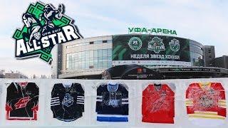 МАТЧ ВСЕХ ЗВЕЗД КХЛ 2017    УФА