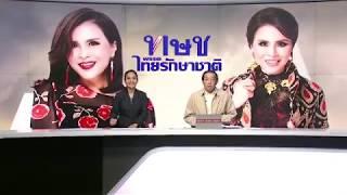 เลือกตั้ง62 | เกาะติดสถานการณ์การเมือง | NEW18