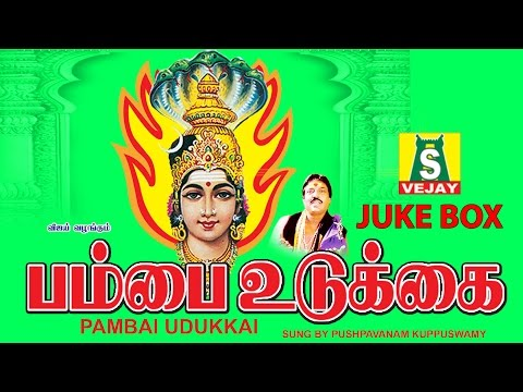 Pambai Udukkai Amman Devotional songs