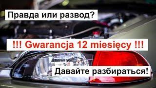 Гарантия на Б/У автомобили в Польше. Развод или возможность?