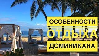 ДОМИНИКАНА 2016 ОТЗЫВЫ | МНЕНИЕ | ОСОБЕННОСТИ ОТДЫХА 11.16(ДОМИНИКАНА 2016 ОТЗЫВЫ | МНЕНИЕ | ОСОБЕННОСТИ ОТДЫХА 11.16 Be live collection Punta Cana Контакты для связи: vk ..., 2016-12-09T09:22:31.000Z)