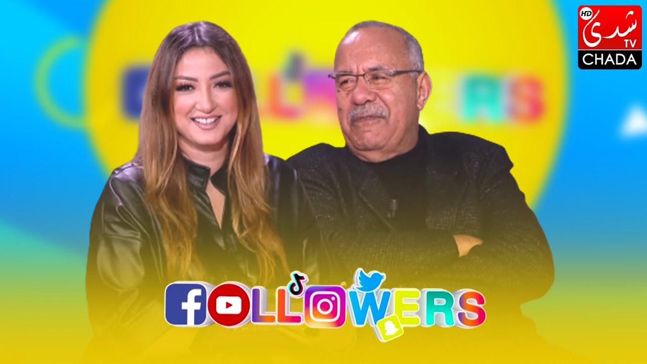 برنامج Followers - الحلقة الـ 10 الموسم الثالث | عبد الحق الخراز | الحلقة كاملة