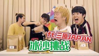 【挑戰#14】冰沙挑戰 Smoothie Challenge ft.三原JAPAN