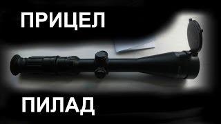 Обзор оптического прицела Пилад