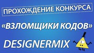 Прохождение конкурса «Взломщики кодов» от канала DesignerMix(Ссылка на конкурсное видео (для тех, кто хочет попробовать свои силы) - https://www.youtube.com/watch?v=76cG5syJG3c Тема на форум..., 2015-09-19T17:58:15.000Z)