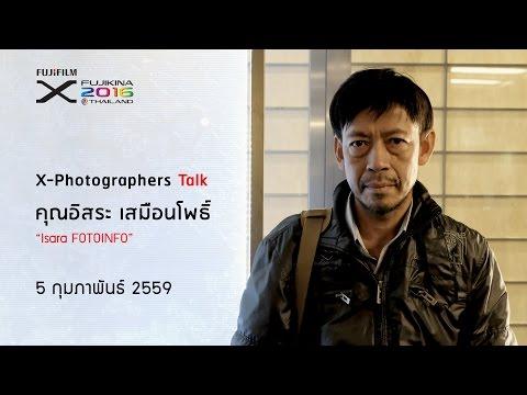 คุยกับพี่ตุ้ม อิสระ เสมือโพธิ บรรณาธิการบริหารนิตยสาร Fotoinfo ถึงการใช้งานกล้อง Fujifilm X-Pro2