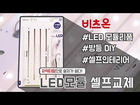 비츠온 LED모듈 방등 리폼