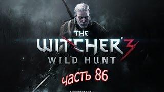Прохождение Ведьмак 3 Дикая охота часть 86 Избранник богов