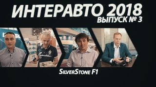 ИНТЕРАВТО 2018. Выпуск №3: Стенд Silverstone F1
