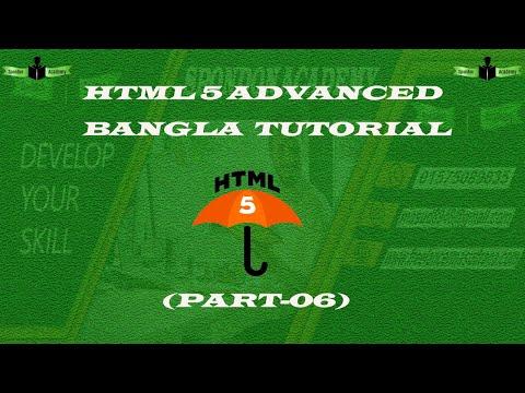 Html 5 Advanced Bangla Tutorial (Part-6) thumbnail