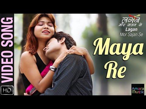 Maya Re | Lagan Mor Sajan Se | Official Video Song | Chhattisgarhi Movie| Arun Kumar Neelam Dewangan