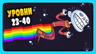 ТРОЛЛИМ ВИДЕО МЕМЫ | УРОВНИ 23-40 ✅ Troll Face Quest Video Memes Прохождение #2