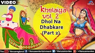 Khelaiya - Vol 2 : Dhol Na Dhabkare (Part 2)