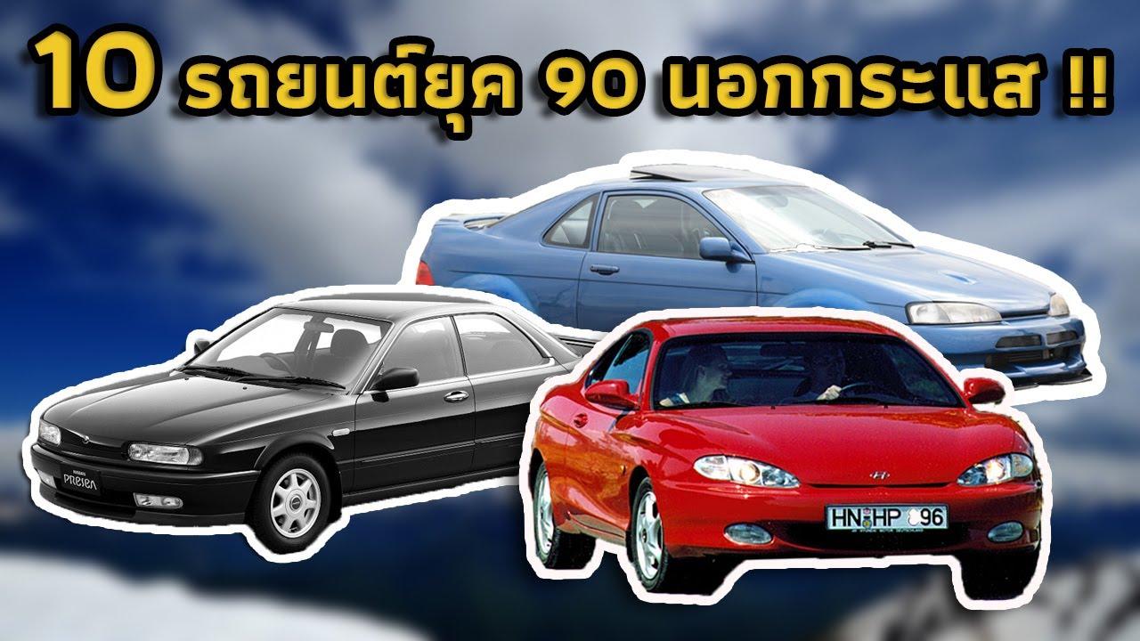 10 รถยนต์มือสองยุค 90 นอกกระแสไม่เกินแสนบาท !!