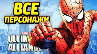 Все Персонажи и Костюмы - Marvel Ultimate Alliance 2