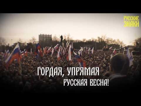 Русские Знаки: Крым наш, русский!