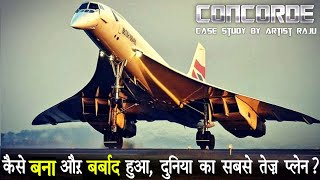 Case Study About Concorde Part 1    क्यों बंद हो गया दुनिया का सबसे तेज़ हवाई जहाज?