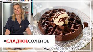 Рецепт лучших шоколадных вафель с ганашем и мороженым от Юлии Высоцкой | #сладкоесолёное №68 (18+)