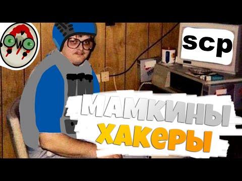 МАМКИН ХАКЕР - SCP SECRET LABORATORY / СМЕШНЫЕ МОМЕНТЫ 44