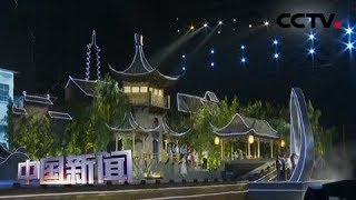 [中国新闻] 2019中央广播电视总台中秋晚会将于明晚举行 坐落古运河畔 舞台设计突出江南特色 | CCTV中文国际