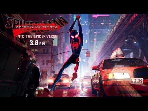 映画『スパイダーマン:スパイダーバース』予告2(3/8全国公開)