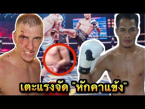 ใจไม่ถึงห้ามดู! มวยไทย เตะฝรั่งแขนหัก คาแข้ง Muaythai broken arm : กุมารดำ มวยไทย  มวยไทยล่าสุด
