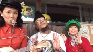 No.56 鶏男と塩子の愛の戸田塩だっ手羽 作詩作曲 Aya.
