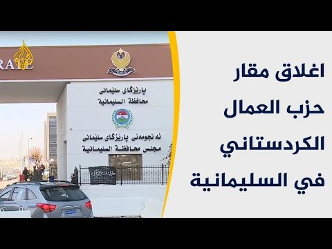 سلطات محافظة السليمانية تغلق مقار حزب العمال الكردستاني بالإقليم  - 09:54-2019 / 1 / 18