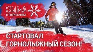 """Зима в Подмосковье - открытие горнолыжного сезона! """"Спорт! Снег! Смех!"""""""