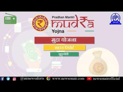 221 Ground Report: Pradhan Mantri Mudra Yojana (Hindi) from Puducherry.