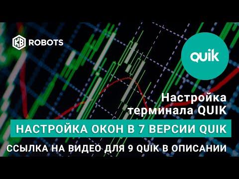 - Обучение : Учебная торговля система Quik-Junior