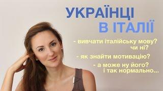 Українці в Італії. Вивчати італійську мову чи ні? Трохи мотивації