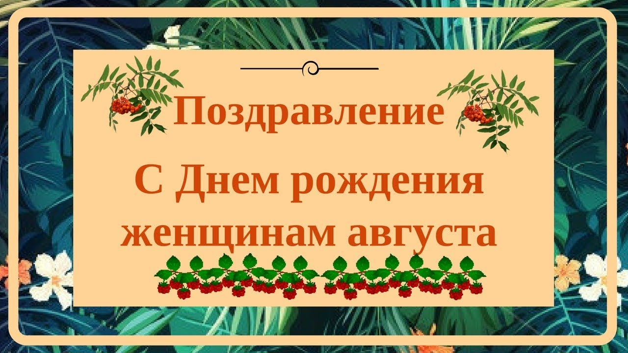 Поздравления к августовским праздникам