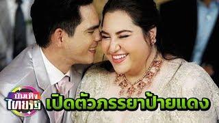 """เปิดตัวภรรยาป้ายแดงของ """"บิ๊ก ศรุต""""   14-01-62   บันเทิงไทยรัฐ"""