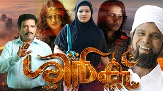 Shirk Malayalam Full Movie  | Jagadish | Aditi Rai | Manu Krishna | HD