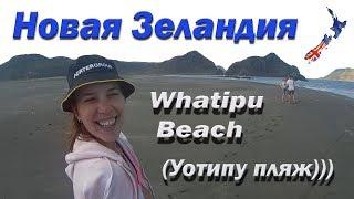 Vlog-пляж Whatipu Новая Зеландия, красивое место на Земле