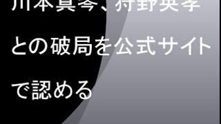 川本真琴 狩野英孝と破局を 公式サイトで認める 歌手の川本真琴(42)...