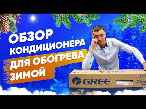 Видеообзор кондиционера Gree Lomo Nordic GWH09QB-K6DNC2E, GWH12QC-K6DNC2D, GWH18QD-K6DNC2E, GWH24QE
