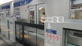 【降車専用ホーム】メトロ日比谷線中目黒駅ホームドア稼働開始