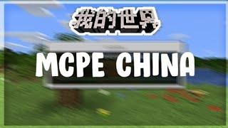 playing MINECRAFT PE CHINA!