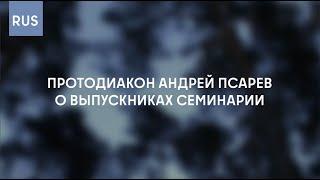 Диакон Андрей Псарев о выпускниках джорданвилльской семинарии
