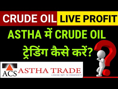 Crude Oil Live Trade in Aastha Trade || Shubh Analysis || Money Matters || Crude Oil Live Trading