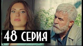 ЗАПРЕТНЫЙ ПЛОД 48 СЕРИЯ (YASAK ELMA) На русском Дата выхода