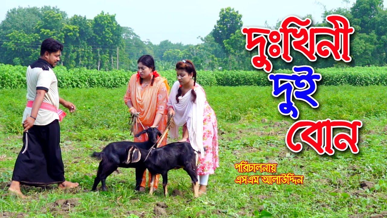 দুঃখিনী দুই বোন | Dukhini 2 Bon | bangladeshi natok | bangla natok | natok | petuk jamai | sm media