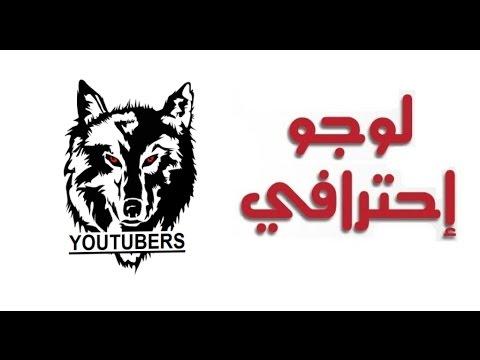 طريقة تصميم شعار Logo لقناتك على اليوتيوب بدون برامج سهل جدا وبسيط Youtube