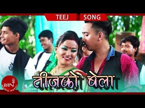New Teej Song 2075/2018 | Teejaiko Bela -  Rajan Karki, Manju Shrestha & Kumari BK Ft. Romit & Manju